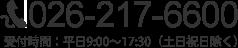 026-217-6600